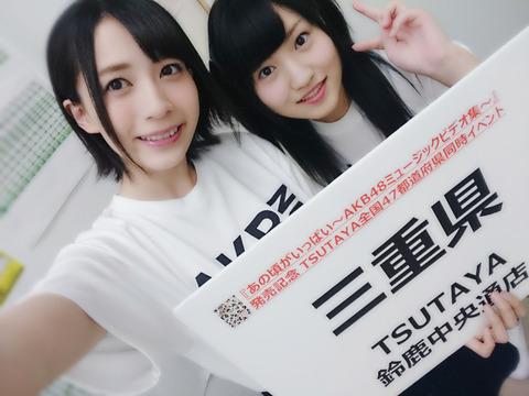 【悲報】ゆかるんが「ヤニ」にハマる【AKB48・佐々木優佳里】
