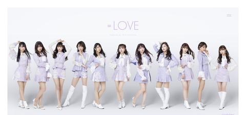 【指原P】=LOVE(イコラブ)3周年記念コンサートのネット配信が決定!!!