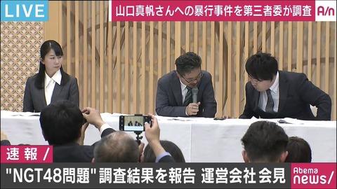 【NGT48暴行事件】秋元康とAKSの代表取締役と今村元支配人が本当に知られたくない秘密とは何だろう