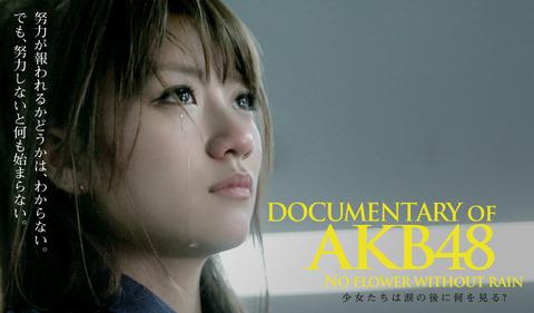 【AKB48】ところでドキュメント映画はもうやらんのか?