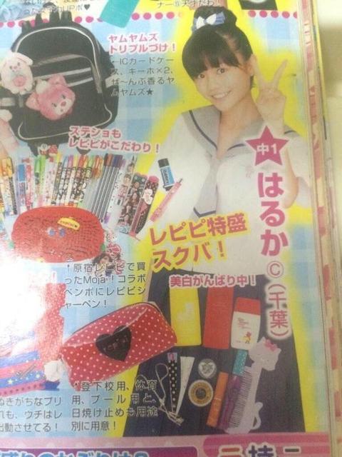 【画像あり】中1のこみはる発見!【AKB48・込山榛香】