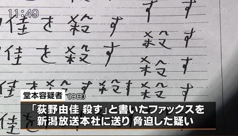 【NGT48】荻野由佳はやっと被害者側になれたのに何故世間から同情されるどころか更に叩かれてしまうのか?