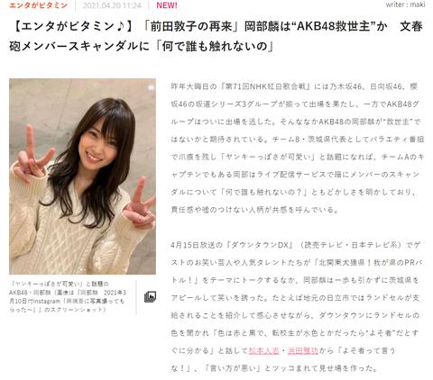 """【AKB48】「前田敦子の再来」岡部麟は""""AKB48救世主""""か 文春砲メンバースキャンダルに「何で誰も触れないの」"""