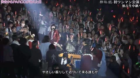 AKBオタのおじさん達に激震。「欅坂ってコンサートで全曲フル披露するの!?」