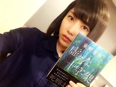 【AKB48】ゆいはん、読書にハマる【横山由依】