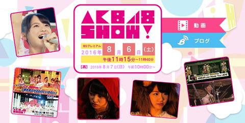 AKB48SHOWってよく再放送してるけど予算がないからなの?