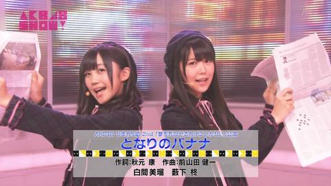 【AKB48G】歴代最高の「となりのバナナ」はみるしゅうだよな?【白間美瑠・薮下柊】