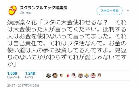 【NMB48】須藤凜々花(プロポーズ後)「ヲタに大金を使わせるな?それは自己責任で。それはヲタ活なんで。見返りがなくてもそれが愛じゃないですか」