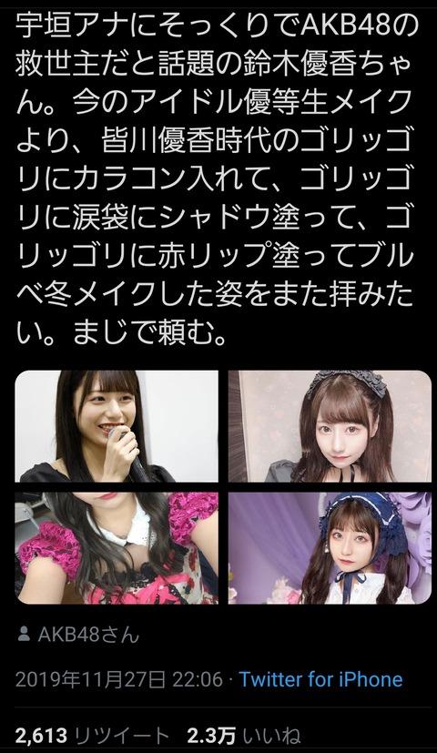 【AKB48】チーム8鈴木優香さん、Twitterでバズってしまう【2万いいね】