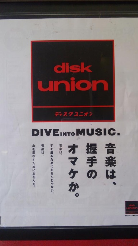 ディスクユニオン「音楽は握手のおまけか?」「音楽は手を握るためにあるんじゃない」「心を震わせるためにある」