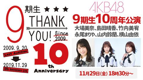 【AKB48】9期生と聞いてまず始めに出てくるメンバーって誰?