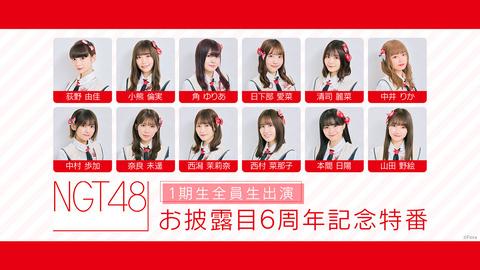 【NGT48】1期生生出演 お披露目6周年特番ニコ生で配信決定(1)