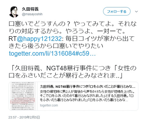 【NGT48暴行事件】久田将義、まとめサイトにブチ切れ!「そんな事言ってない」「無断転載、削除を求めます」