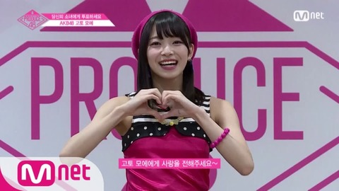 【AKB48】もえきゅん、PRODUCE48の韓国向け動画で再生回数10万を叩き出す【後藤萌咲】