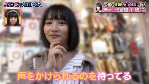 【AKBINGO】矢作萌夏さん、竹下通りで無意味に立ち続けてファンに声を掛けられるのが趣味と暴露