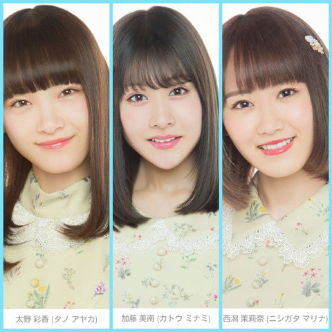 【NGT48 】西潟茉莉奈、太野彩香、加藤美南の卒業後の事務所予想(1)