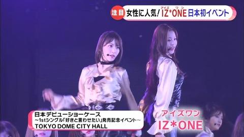 【HKT48】無能日本人P「宮脇咲良にプロレスやヤンキー、ホラーやらせたろ!」有能韓国人P「宮脇咲良は歌って踊るだけでいい」【IZ*ONE】