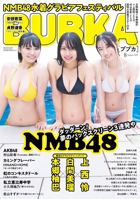 【朗報】BUBKA8月号は #NMB48 グラビア祭‼表紙は白間美瑠、本郷柚巴、上西怜