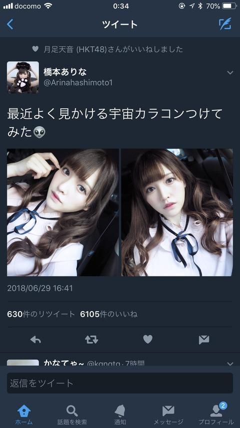 【悲報】HKT48月足天音さんにAV視聴疑惑【画像有】