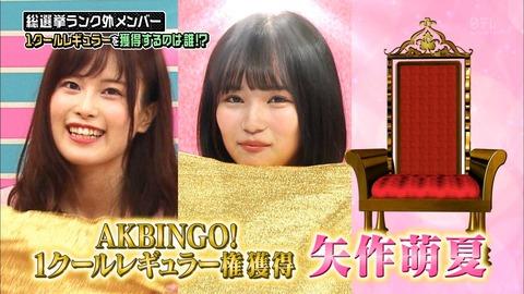 【AKB48】矢作萌夏ちゃん、AKBINGOワンクールレギュラーGETする!!!