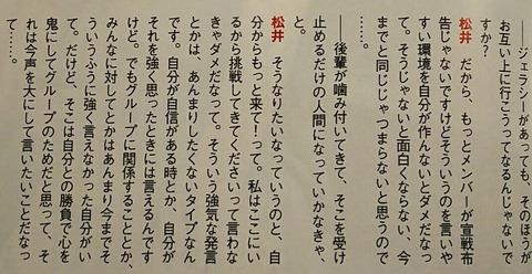 【SKE48】松井珠理奈「後輩が私に挑戦してこない今のSKEはつまらない」