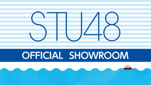 【STU48】初の選抜メンバー発表をSHOWROOMで生配信決定!!!