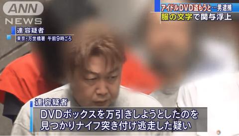 【悲報】AKB48高橋彩音ヲタがNMB48のDVDを強盗、犯行前にはAKB劇場から出る姿も防犯カメラに!劇場当選者で住所でもバレるw