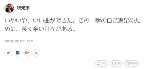 【755】秋元康「いい曲ができた。この一瞬の自己満足のために、長く辛い日々がある。」