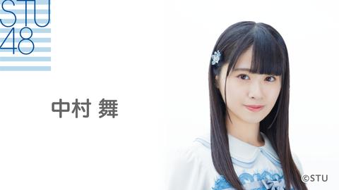 【悲報】STU48中村舞さん、インスタのDMでヲタから脅迫されてしまう
