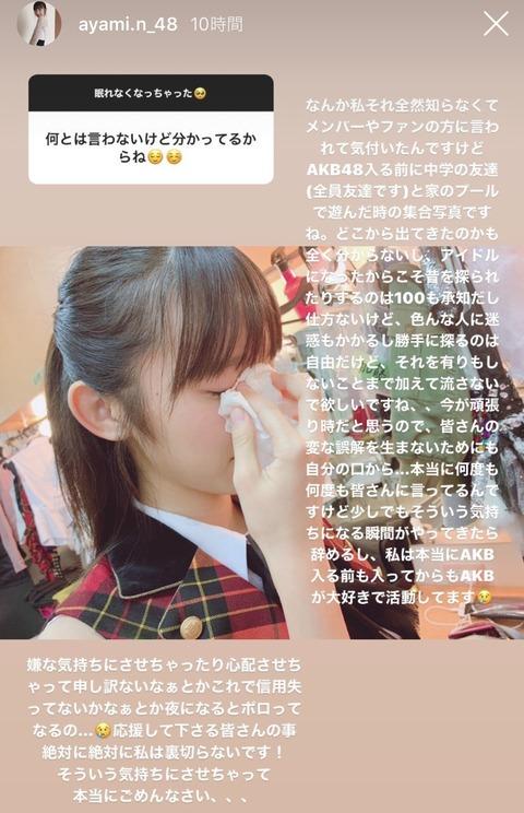 【AKB48】チームK長友彩海さん、流出した写真について釈明「全員友達です」