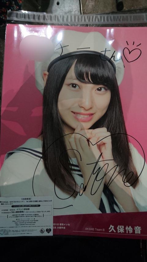 【悲報】AKB48握手会の抽選に当たったヲタが大混乱してる模様www