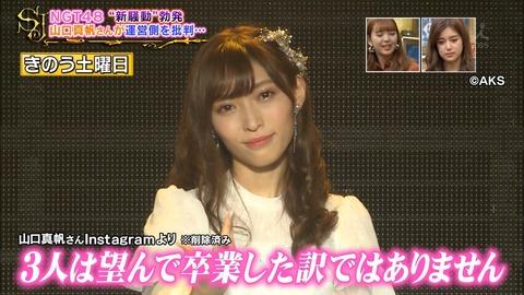 【TBS】サンジャポが元NGT48山口真帆のインスタ内容を捏造www