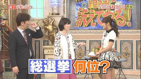 【NMB48】やっぱりテレビ出たら聞かれるのは選抜総選挙順位なんだね【渋谷凪咲】