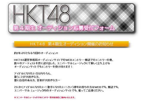 【HKT48】4期生オーディション開催キタ━━━━(゚∀゚)━━━━!!