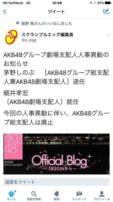 【AKB48】しのぶ解任のツイートに「いいね」をする飯野雅wwwwww
