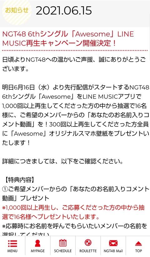 【悲報】NGT48運営「オタクよ、1000回再生したらプレゼントやるから再生しろ」wwwwww