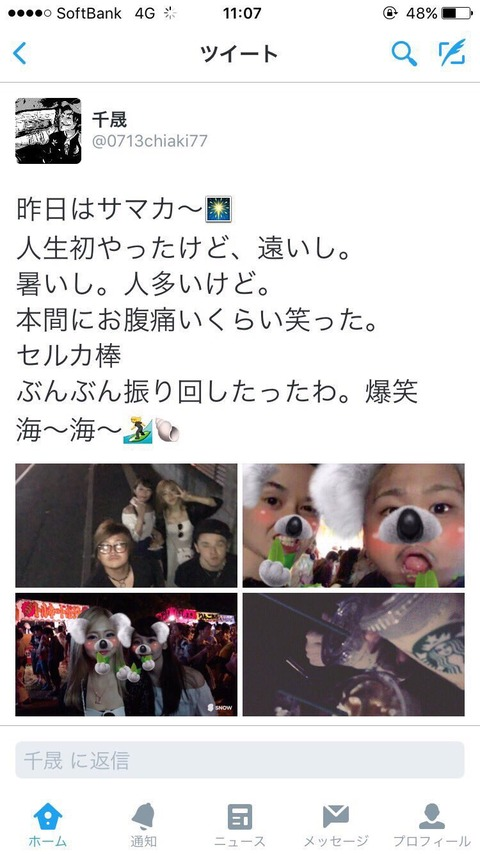【悲報】NMB48森田彩花と大段舞依のダブルデート写真が流出