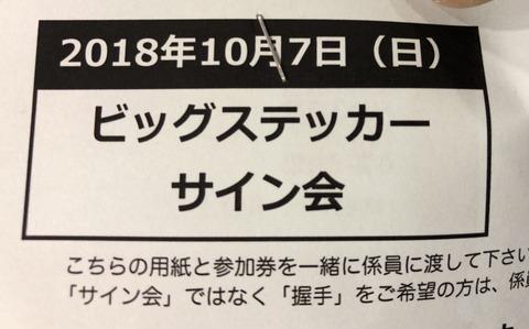 【 AKB48】握手会でビッグステッカーが当選したが、デカ過ぎてカバンに入らない・・・