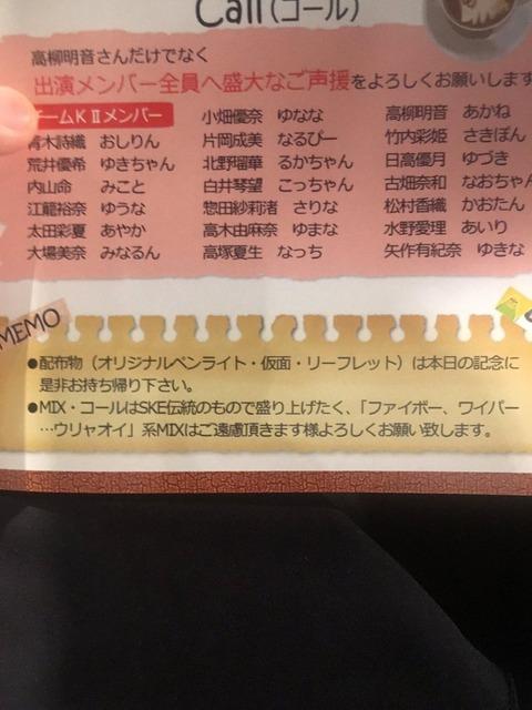 【SKE48】栄ヲタ、ファイボーワイパー嫌いすぎてビラで禁止令を出してしまうwww