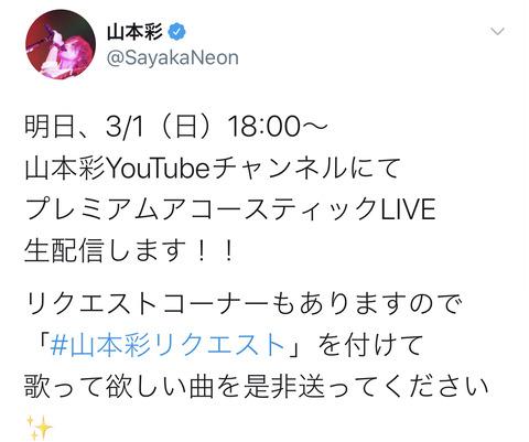 【朗報】18時~山本彩プレミアムアコースティックライブ生配信決定!