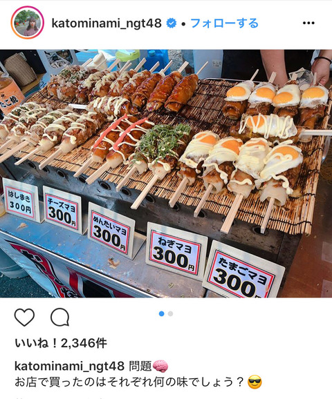 【NGT48】かとみなが夏祭りで買ってる物が意味不明なんだが【加藤美南】
