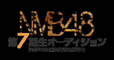 【悲報】4月お披露目予定だったNMB48の7期生が幻になる可能性