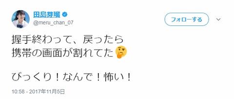 欅坂46「月曜日の朝、スカートを切られた」HKT48「日曜日の朝、携帯の画面を割られた」