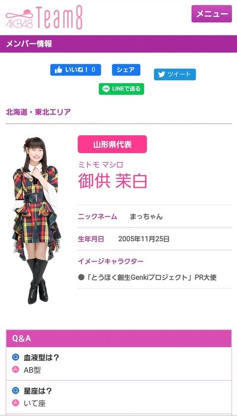 【AKB48】御供茉白さんのニックネームを知っているオタ0人説