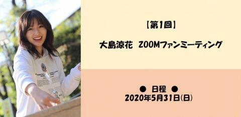 【元AKB48】大島涼花がZOOMファンミーティング開催(30分5000円)