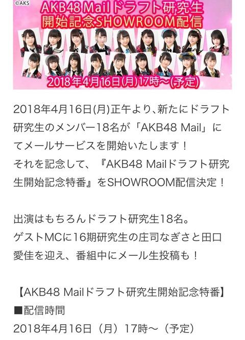 【朗報】本日17:00~「AKB48 Mail ドラフト研究生開始記念特番」SHOWROOM配信決定!