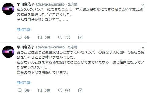 【NGT48】早川支配人のTwitter、言い訳と自己弁護ばかりで何の意味もない