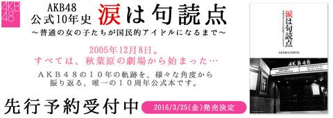 【3月25日】AKB48公式10年史「涙は句読点~普通の女の子たちが国民的アイドルになるまで~」発売決定!!!