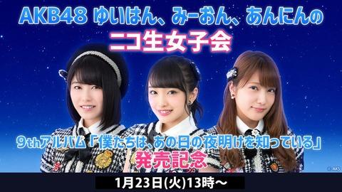 【AKB48】ゆいはん、ニコ生女子会でガチ食いガチ飲みをして酔っぱらう【横山由依】
