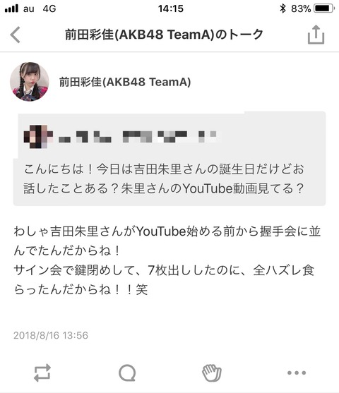 【AKB48】チームA前田彩佳ちゃん、握手会での悲しいエピソードを告白w